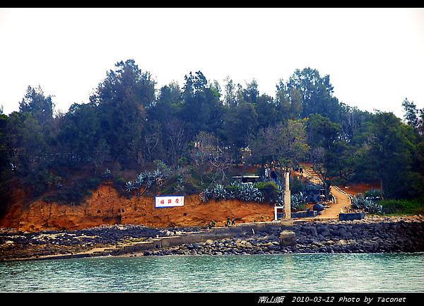 南山頭_059.jpg