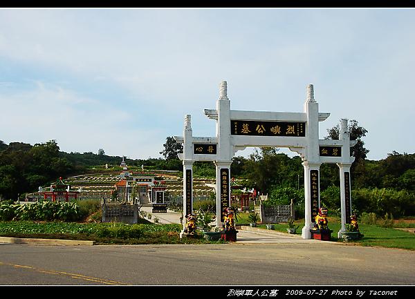 烈嶼軍人公墓大門牌坊