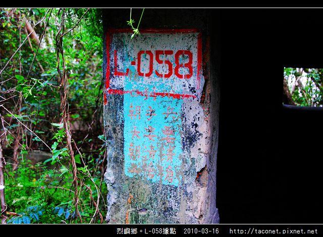 烈嶼鄉。L-058據點_1658.jpg