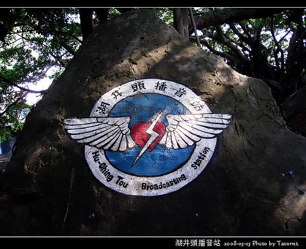 湖井頭播音站_13.jpg