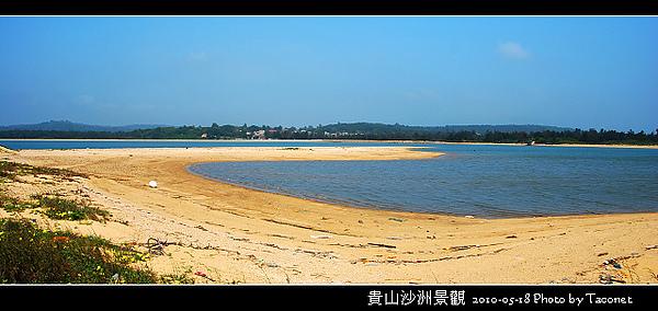 貴山沙洲景觀_64.jpg