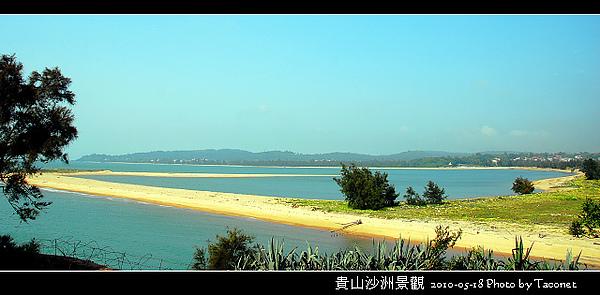 貴山沙洲景觀_63.jpg