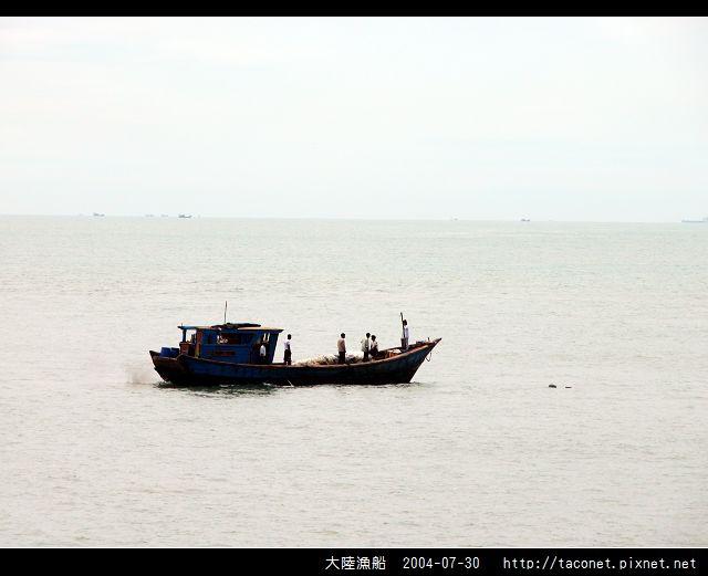 大陸漁船_08.jpg