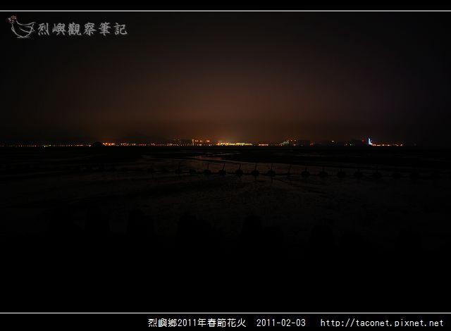 2011烈嶼春節花火_18.jpg