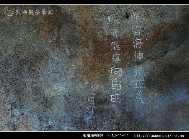 東崗探照燈_04.jpg