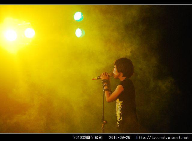 2010烈嶼芋頭節_48.jpg