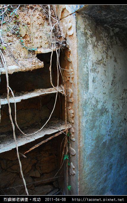 烈嶼鄉老碉堡。成功-05.jpg
