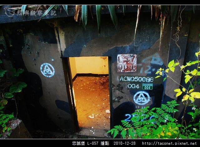 忠誠堡 L-057據點_02.jpg