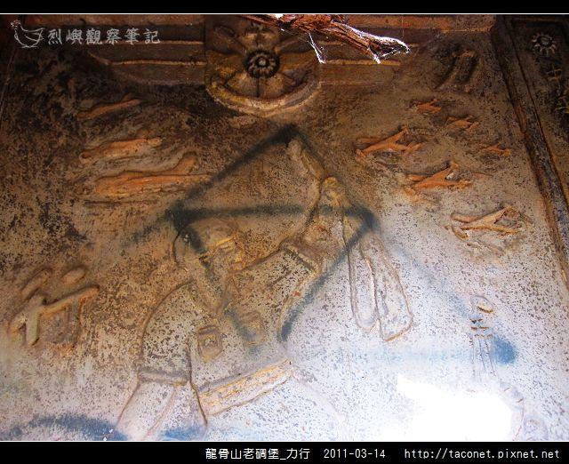 龍骨山老碉堡_力行_09.jpg