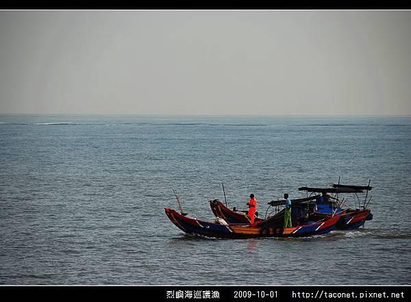 烈嶼海巡護漁_01.jpg