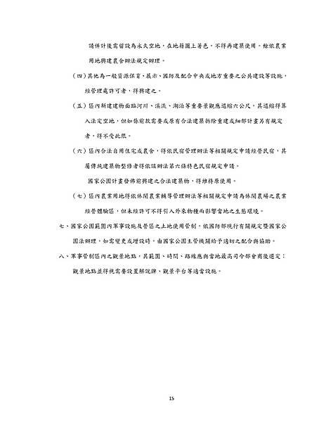 變更金門國家公園計畫_頁面_16.jpg