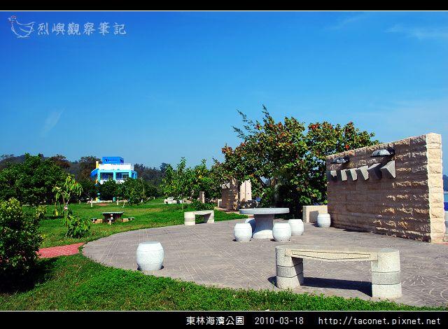 東林海濱公園_03.jpg
