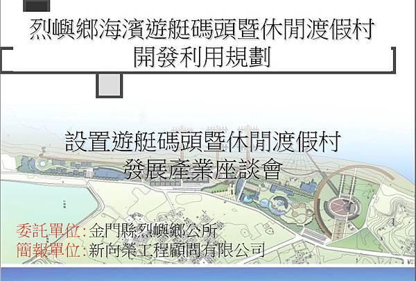 烈嶼遊艇碼頭暨渡假村規劃案_頁面_001.jpg