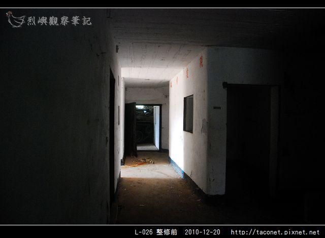 L-026 整修前_10.jpg