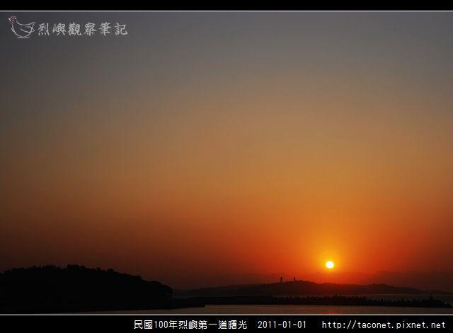民國100年烈嶼第一道曙光_09.jpg
