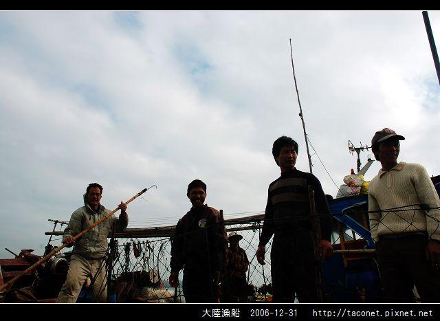 大陸漁船_04.jpg