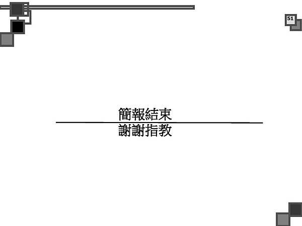 烈嶼遊艇碼頭暨渡假村規劃案_頁面_104.jpg