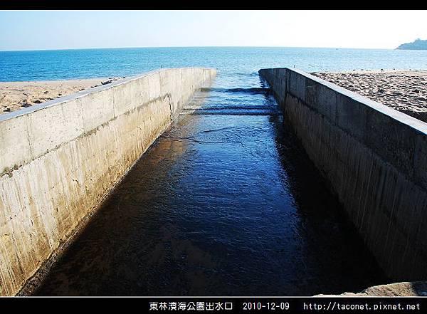 東林濱海公園出水口_24.jpg