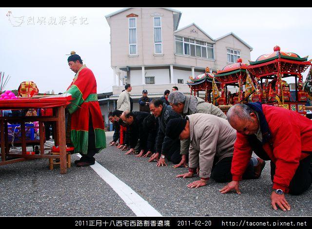 2011西宅西路割香遶境_16.jpg
