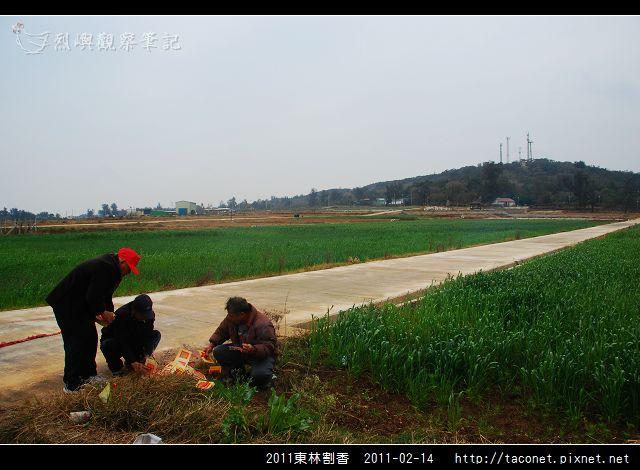 2011東林割香_41.jpg
