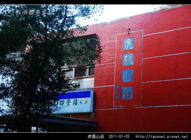 虎風山莊-04.jpg