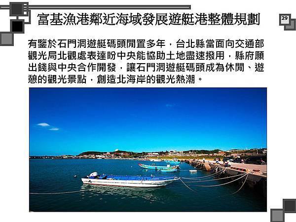 烈嶼遊艇碼頭暨渡假村規劃案_頁面_029.jpg