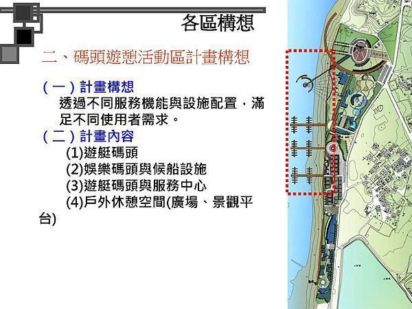 烈嶼遊艇碼頭暨渡假村規劃案_頁面_081.jpg