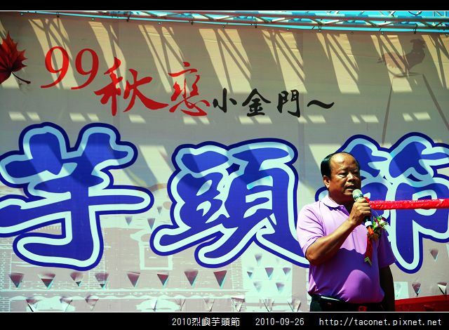 2010烈嶼芋頭節_32.jpg