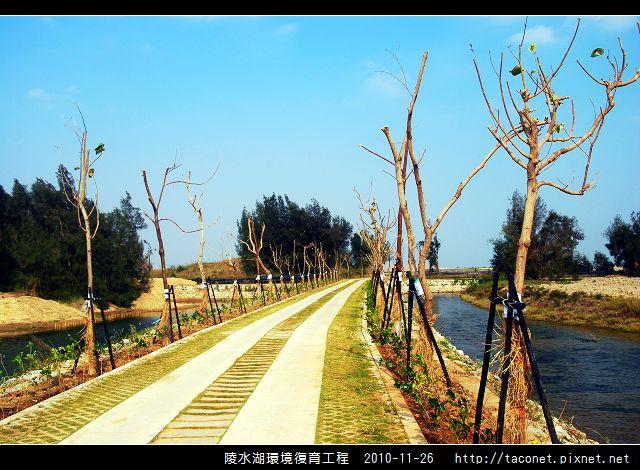 陵水湖環境復育_26.jpg