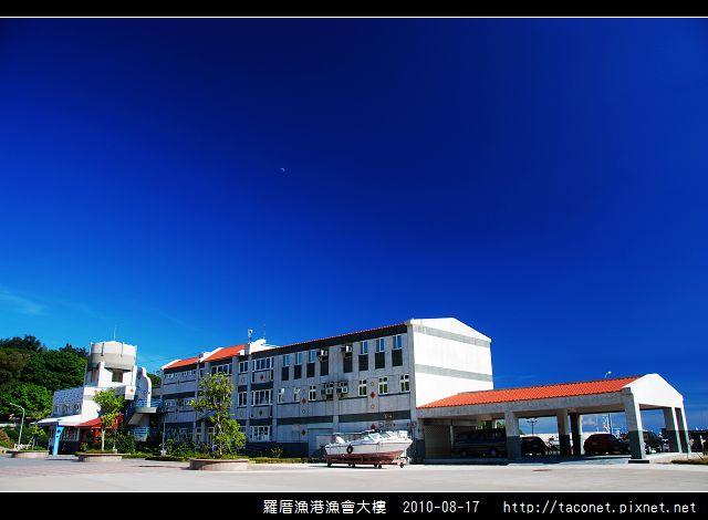 羅厝漁港漁會大樓_23.jpg