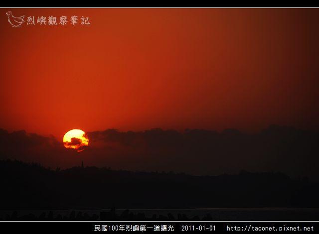 民國100年烈嶼第一道曙光_06.jpg