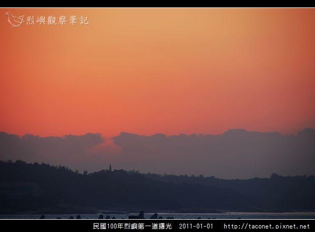 民國100年烈嶼第一道曙光_14.jpg