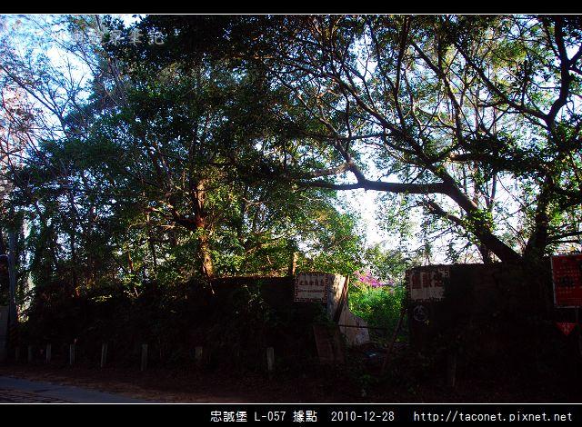 忠誠堡 L-057據點_04.jpg