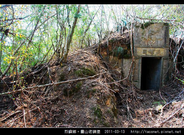 靈山老碉堡_05.jpg