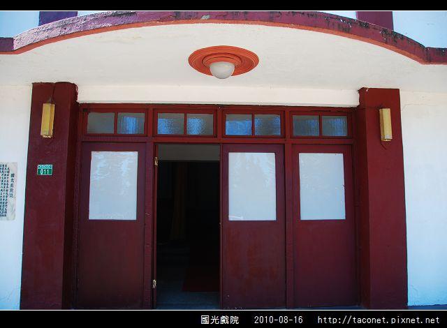 國光戲院_09.jpg