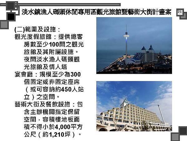 烈嶼遊艇碼頭暨渡假村規劃案_頁面_021.jpg