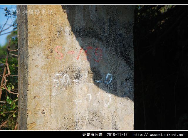東崗探照燈_03.jpg