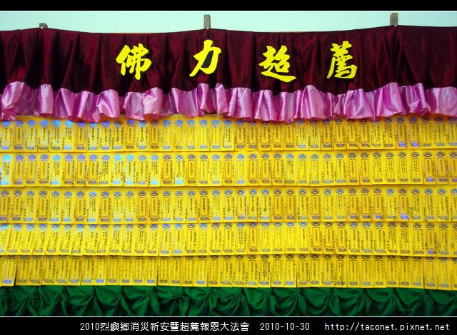 2010烈嶼鄉消災祈安_10.jpg