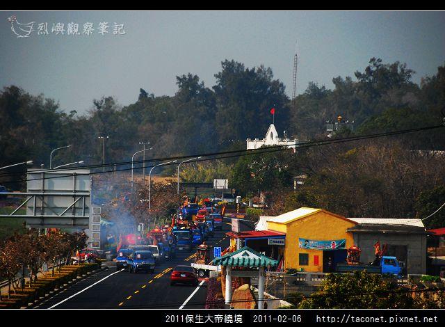 2011保生大帝繞境_50.jpg
