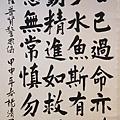 楊清國書法展_6139.jpg