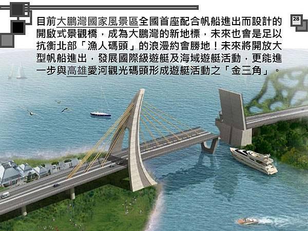 烈嶼遊艇碼頭暨渡假村規劃案_頁面_028.jpg