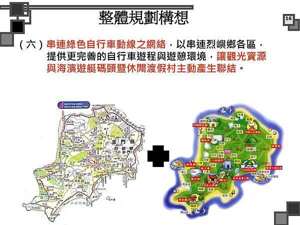 烈嶼遊艇碼頭暨渡假村規劃案_頁面_069.jpg