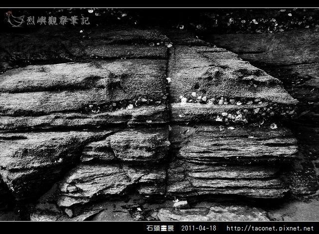 石頭畫展_21.jpg