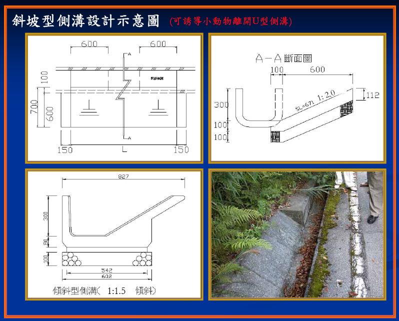 側溝設計圖-1.jpg