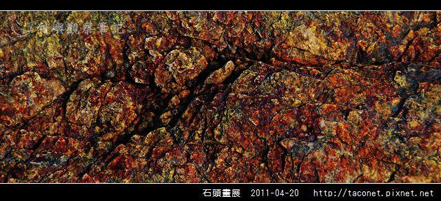 石頭畫展_34.jpg