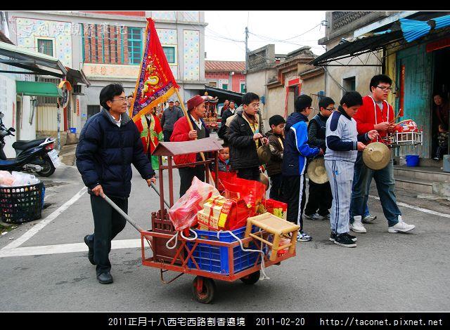 2011西宅西路割香遶境_09.jpg