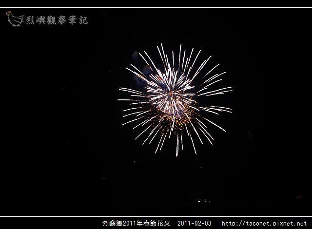2011烈嶼春節花火_51.jpg