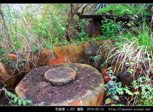 忠誠堡 L-057據點_11.jpg