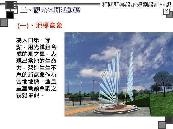 烈嶼遊艇碼頭暨渡假村規劃案_頁面_093.jpg