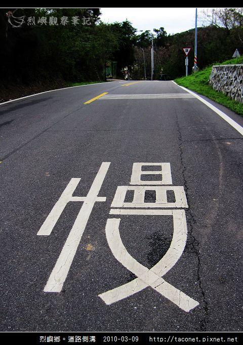 道路側溝_02.jpg